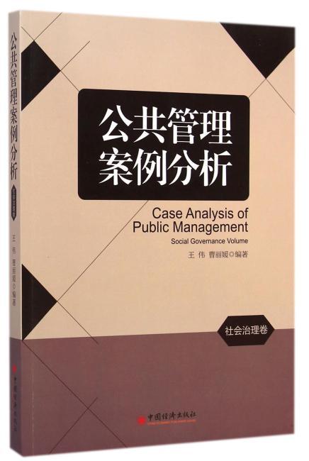 公共管理案例分析:社会治理卷
