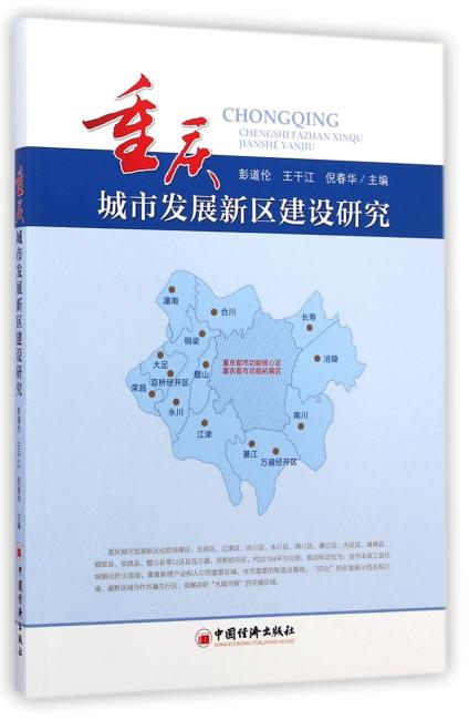 重庆城市发展新区建设研究