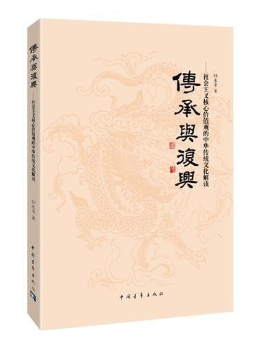 传承与复兴:社会主义核心价值观的中华传统文化解读