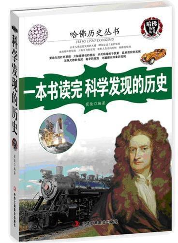 一本书读完科学发现的历史(近200个真实故事串成科学发现史,知识性和趣味性皆强。一本书囊括了科学发现史,堪称科学发现的小百科全书。)