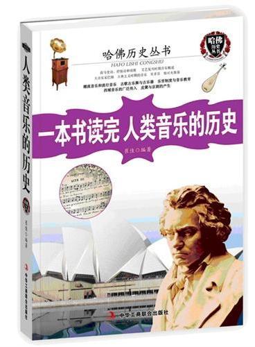 一本书读完人类音乐的历史(近200个音乐上的故事串成人类音乐史,知识性和趣味性皆强。一本书囊括了人类音乐史,堪称音乐小百科全书。)