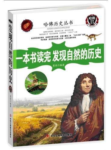 一本书读完发现自然的历史(近200个发现自然的故事,知识性和趣味性皆强。一本书囊括了自然探索发现史,堪称探索自然的小百科全书。)