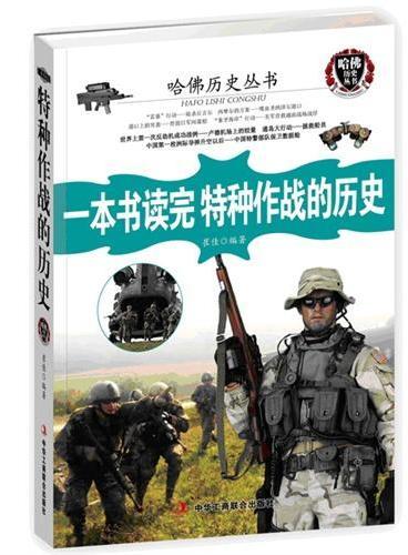 一本书读完特种作战的历史(近200个传奇故事串成特种作战史,知识性强。公开英美俄等国特种部队的秘密,是获取赢的勇气和智慧的百科全书和资料大全。)