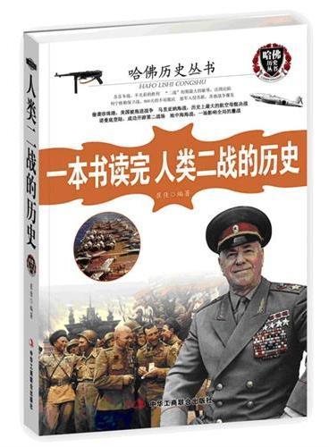 一本书读完人类二战的历史(近100个战争串成二战史,全面展现刀光剑影的兵法和博弈的智谋,是获取赢的勇气和智慧的小百科全书)