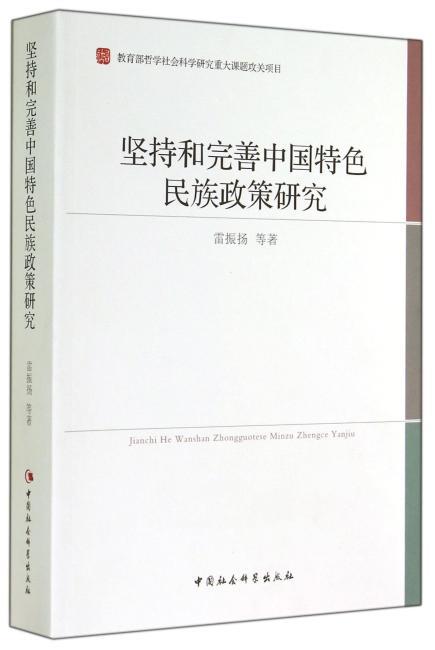 坚持和完善中国特色民族政策研究