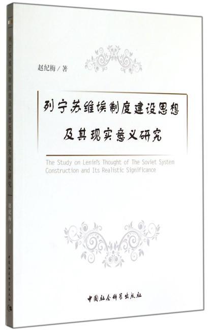 列宁苏维埃制度建设思想及其现实意义研究