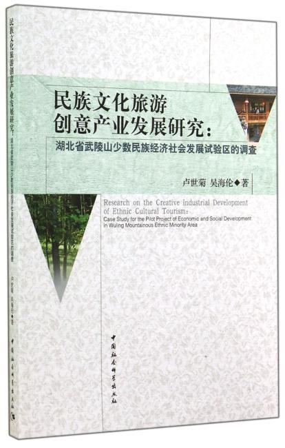 民族文化旅游创意产业发展研究