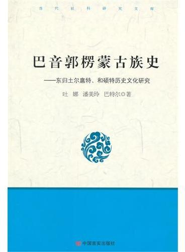 巴音郭楞蒙古族史——东归土尔扈特、和硕特历史文化研究