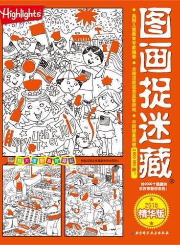 图画捉迷藏·2015精华版