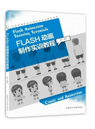 FIash动画制作实训教程---中国高等院校动漫游戏专业精品教材