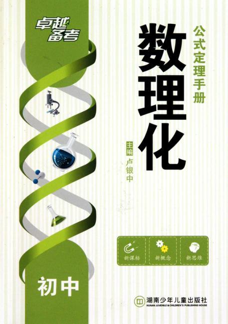 初中数理化公式定理手册(卓越备考系列