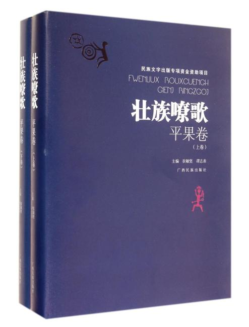 《壮族嘹歌·平果卷》(上下卷)
