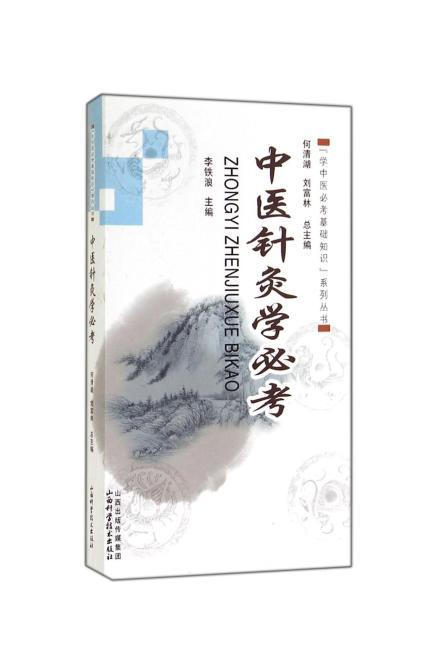 学中医必考基础知识系列丛书-中医针灸学必考