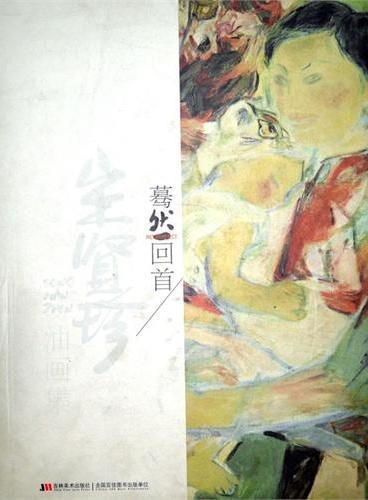 蓦然回首·宋贤珍油画集(在宋贤珍的油画作品中,对画面的控制更多的整体的把握,造型高度概括,对细节通常不作深入的刻画,自然色彩被赋予主观性的潇洒自由,超然物外。)