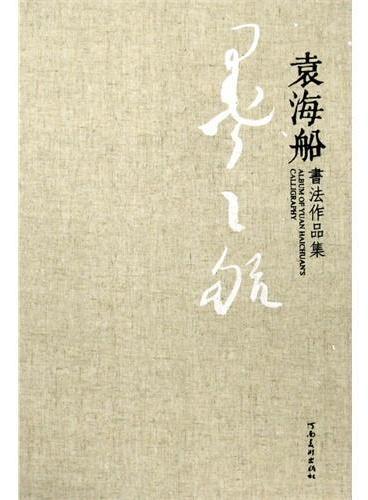 墨之航 袁海船书法作品集