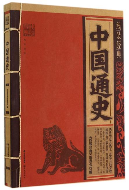 《线装经典-中国通史》