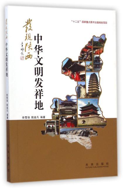 发现陕西:中华文明发祥地