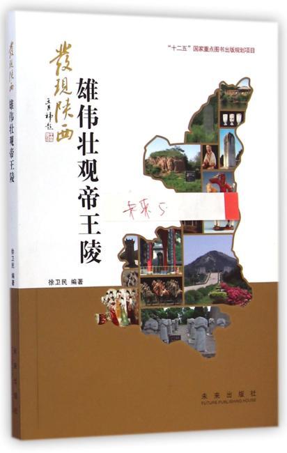 发现陕西:雄伟壮观帝王陵