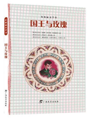 《国王与玫瑰》(经典童话的解构和再造,展现一个问题不断的现代童话,促进孩子想象和思考。)