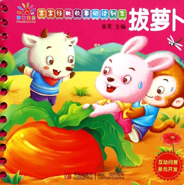 宝宝经典故事阅读列车——拔萝卜