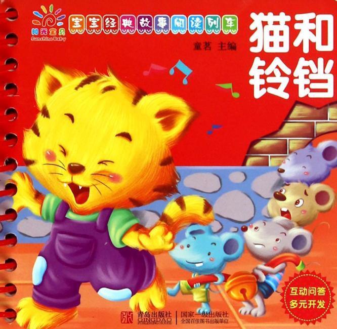 宝宝经典故事阅读列车——猫和铃铛