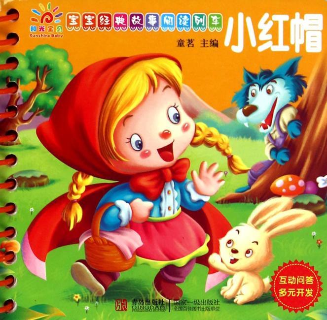 宝宝经典故事阅读列车——小红帽