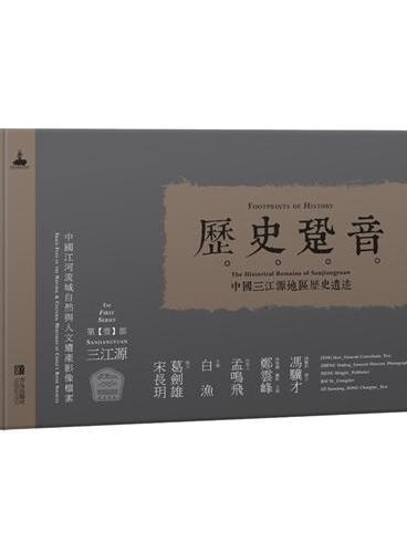 历史跫音(三江源)
