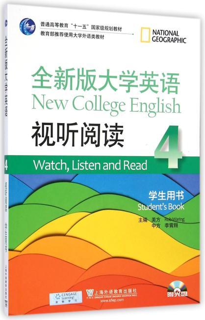 全新版大学英语视听阅读(4)(学生用书)(含光盘)