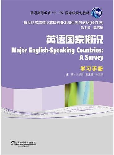 新世纪高等院校英语专业本科生教材(新):英语国家概况 学习手册