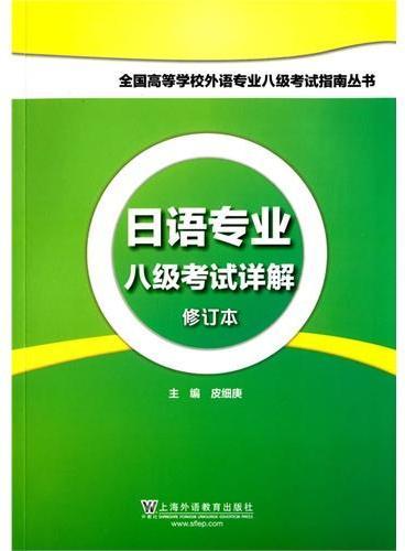 日语专业八级考试详解(修订本)(附mp3下载)