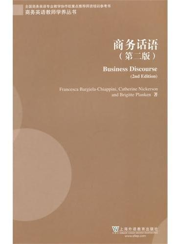 商务英语教师学养丛书:商务话语(第2版)