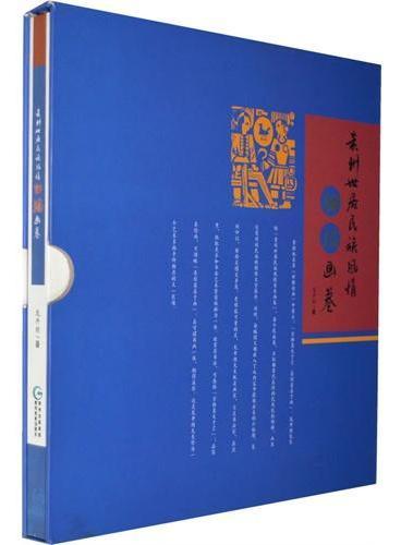 贵州世居民族风情白描画卷