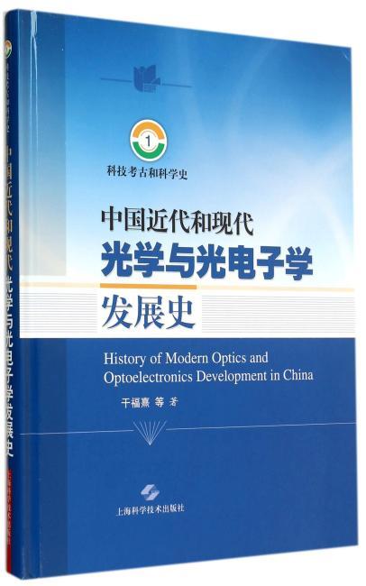 中国近代和现代光学与光电子学发展史