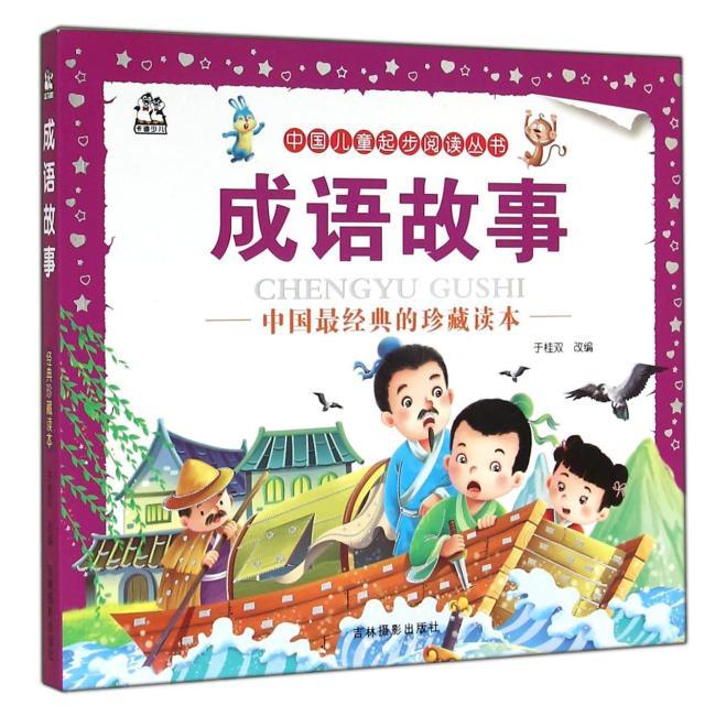 中国儿童起步阅读丛书 成语故事