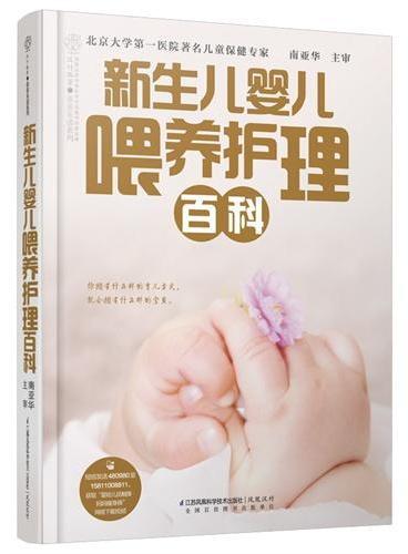 新生儿婴儿喂养护理百科(汉竹)