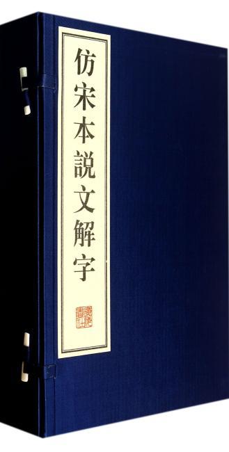 仿宋体说文解字(线装宣纸、一函四册)