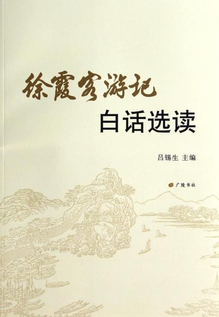 徐霞客游记白话选读