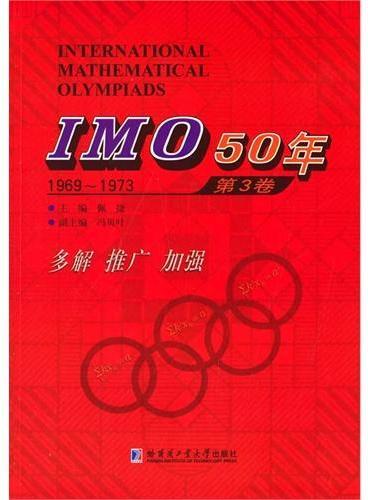 IMO50年.第3卷,1969~1973