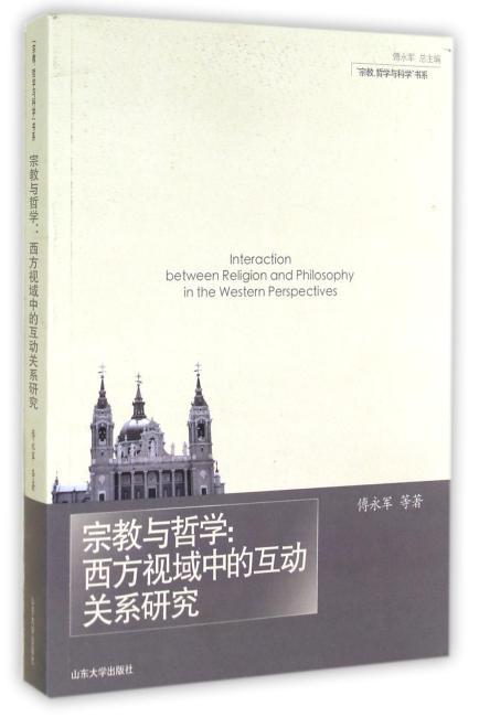 宗教与哲学:西方视域中的互动关系研究