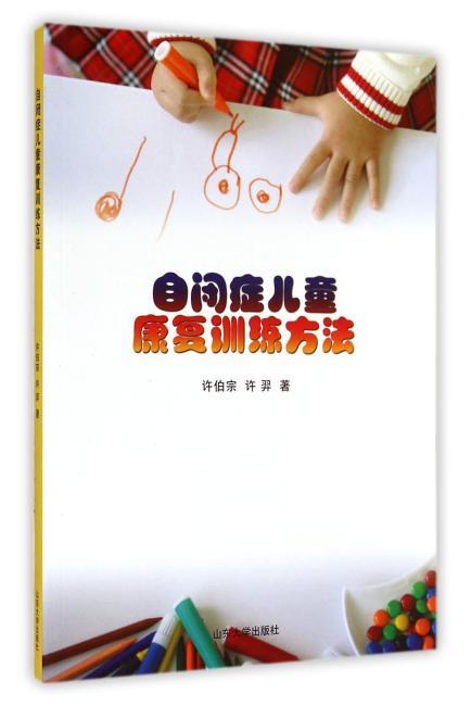 自闭症儿童康复训练方法