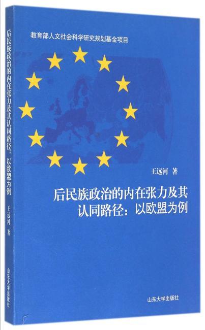 后民族政治的内在张力及其认同路径:以欧盟为例