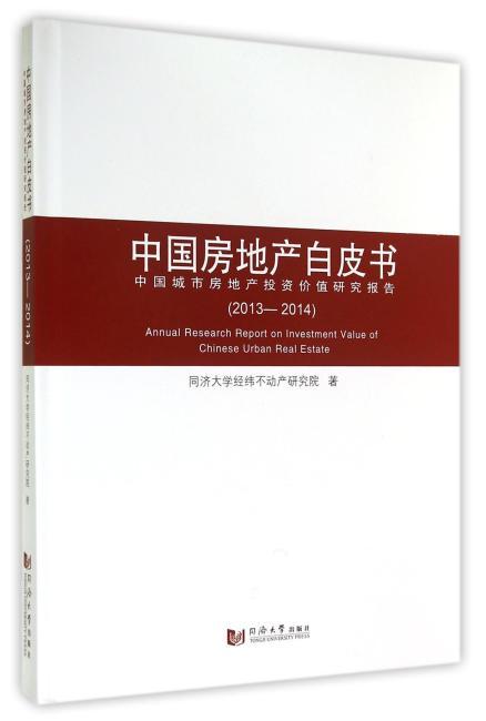 中国房地产白皮书(2013-2014)