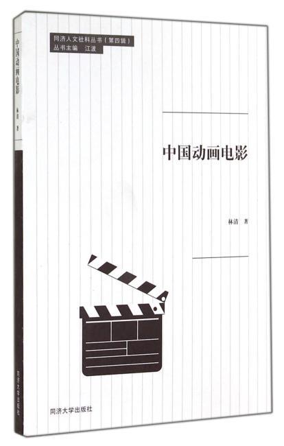 中国动画电影