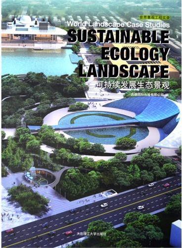 (中文版)可持续发展生态景观(景观与设计建筑系列)