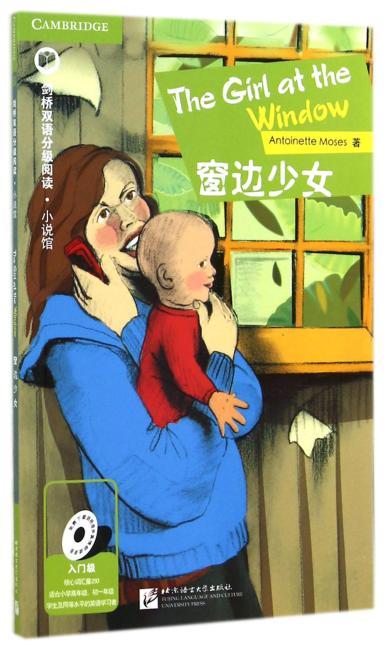 窗边女孩| 剑桥双语分级阅读·小说馆 (入门级2)
