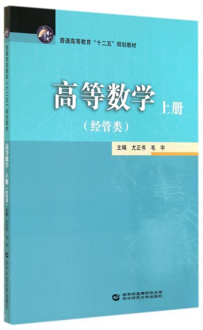 高等数学(上册)(经管类)