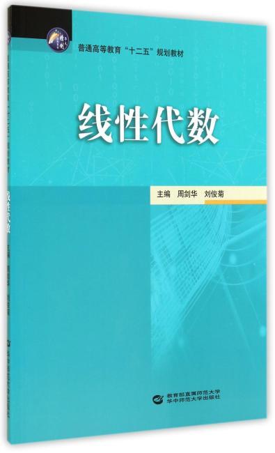 线性代数 周剑华 刘俊菊