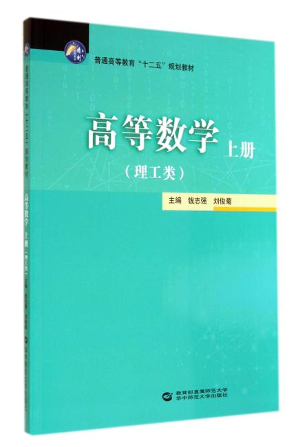 高等数学 上册 (理工类)