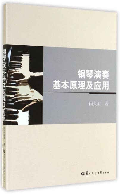 钢琴演奏基本原理及应用