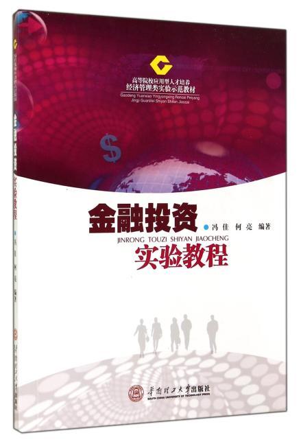 金融投资实验教程